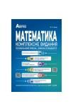 Математика. Комплексне видання. Повний повторювальний курс, підготовка до ЗНО та ДП