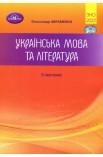 Українська мова та література. Довідник. 2 частина
