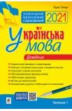 Українська мова. Комплексне видання для підготовки до ЗНО і ДПА. Ч. 1. Довідник. ЗНО 2021