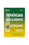 Українська мова та література. Довідник + тести. Повний повторювальний курс, підготовка до ЗНО
