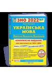 Українська мова. Комплексна підготовка до ЗНО та ДПА 2022