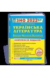 Українська література. Комплексна підготовка до ЗНО і ДПА 2022