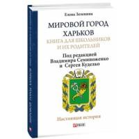 Мировой город Харьков. Книга для школьников и их родителей