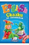 """Сборник """"Сказки на английском № 1"""" (синяя)"""