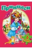 Принцеси(містить 6 пазлів)