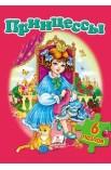 Принцессы (содержит 6 пазлов)
