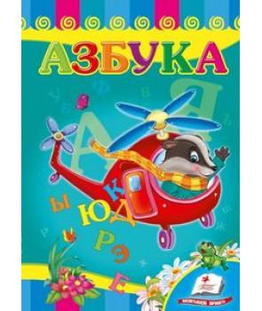"""Азбука """"Вертолет"""""""