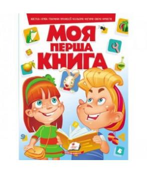 Моя первая книга (красная): азбука, счет, животные, профессии, цвета, фигуры, овощи, фрукты