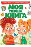 Моя перша книга (зелена): тварини, транспорт, час, порівняння, пори року, english