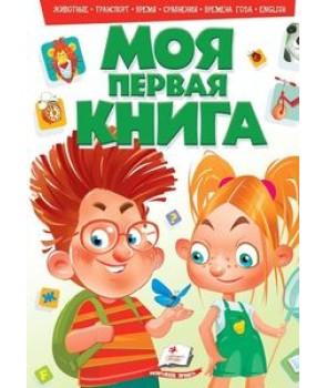 Моя первая книга (зеленая): животные,транспорт, время, сравнения, времена года, english