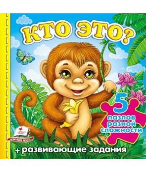 Кто это? (обезьяна)