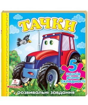 Тачки (трактор) (містить 5 пазлів)