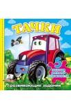 Тачки (трактор) (содержит 5 пазлов)