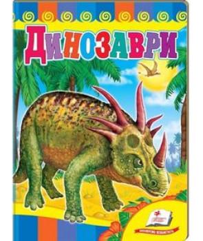 Динозаври (синя обкладинка)