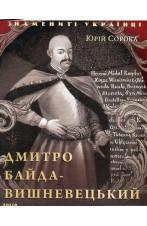 Дмитро Байда-Вишневецький