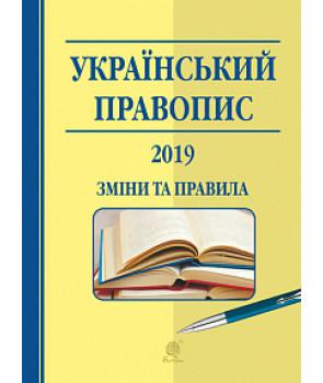 Український правопис: 2019: Зміни та правила