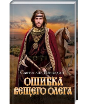 Ошибка Вещего Олега