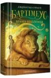 Бартімеус: Брама Птолемея