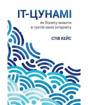 ІТ-Цунамі: як бізнесу вижити в третій хвилі інтернету