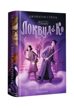 Перша книжка з популярної серії!