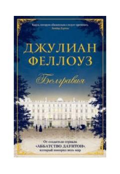 Семейная сага для ценителей исторических романов!
