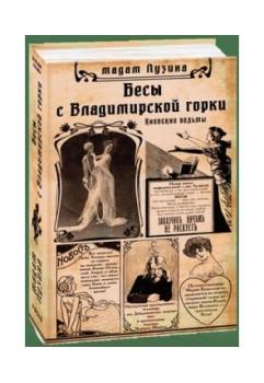 Продолжение уникального цикла «Киевские ведьмы»!
