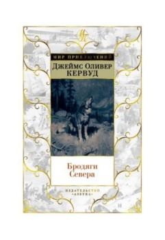 Сборник самых известных романов Кервуда!