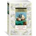 Три романа из цикла «Антильские пираты»!