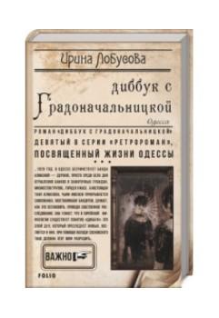 """Девятый роман """"одесского цикла"""" Ирины Лобусовой!"""