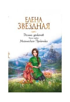 Начало новой серии книг от Елены Звездной!