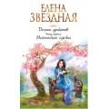 Третья книга цикла «Долина драконов»!