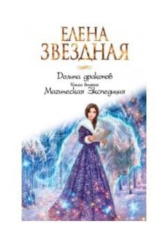 Второй роман цикла «Долина драконов»!