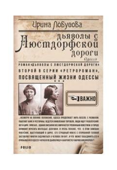 """Вторая книга И. Лобусовой из серии """"Ретророман""""!"""