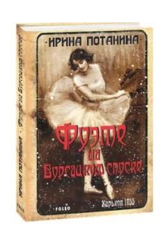 """Детектив Ирины Потаниной в серии """"Ретророман""""!"""