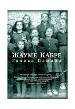 Новый роман от каталонского писателя Жауме Кабре!