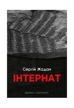 Новий глибокий та захопливий роман Сергія Жадана!