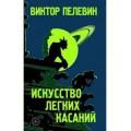 Новый роман культового автора!