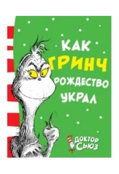 Замечательная поэтическая рождественская сказка!