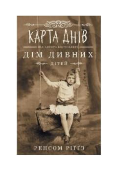 Четвертий роман з серії «Дім дивних дітей»!