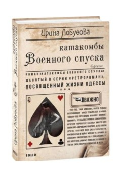 Десятый роман из одесской серии!