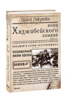 """Восьмая книга """"одесского цикла"""" Ирины Лобусовой!"""
