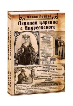 Новое издание повести «Ледяная царевна»!