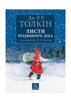 Казкова різдвяна збірка!
