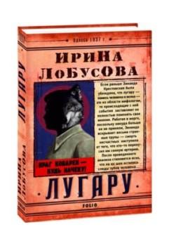 """Продолжение романа «Тень """"Райского сада""""»!"""