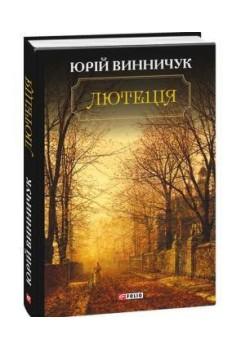 Черговий постмодерний витвір Юрія Винничука!
