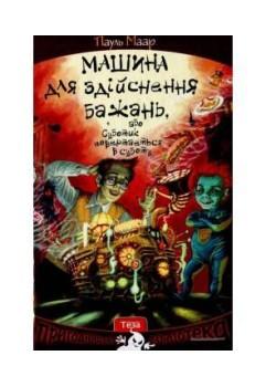 Друга книжка пригод веселого Суботика!