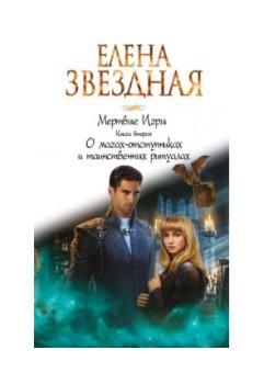 Вторая книга цикла «Мертвые игры»!