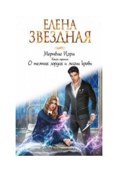 Третья книга цикла «Мертвые игры»!