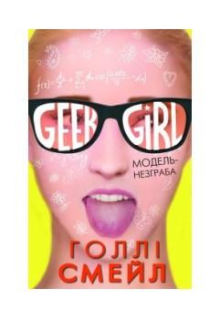 """Друга книга із серії """"Дівчина-ґік""""!"""