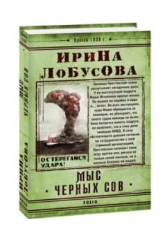 Новый детективный роман Ирины Лобусовой!
